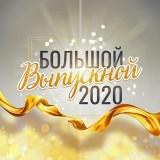 картинка выпускной 2020.jpg