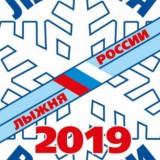 логотип лыжня РФ 2019